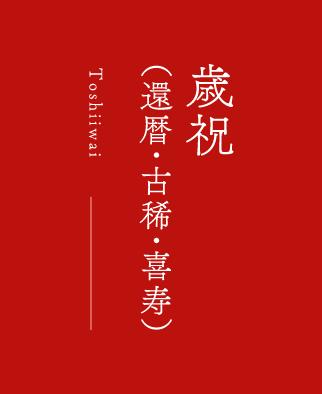 歳祝(還暦・古希・喜寿)