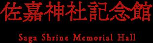 佐嘉神社記念館